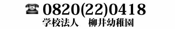 学校法人柳井幼稚園