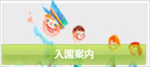 柳井幼稚園 入園案内