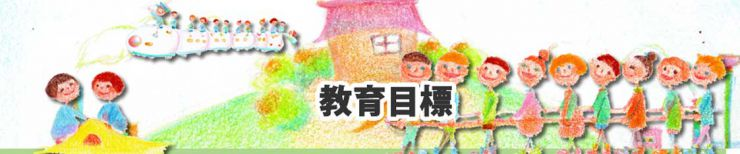 柳井幼稚園 教育目標