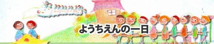 山口県柳井市の幼稚園 柳井幼稚園の一日