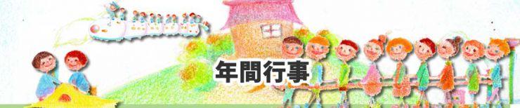 柳井幼稚園 年間行事