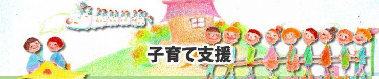 柳井幼稚園 子育て支援